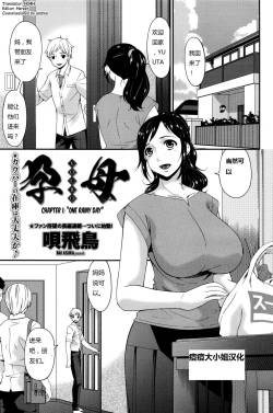 [Bai Asuka] Youbo | Impregnated Mother Ch. 1-5 [Chinese] {痘痘大小姐汉化}