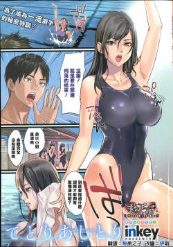 [inkey] Tetoriashitori | Attentive Coach (COMIC HOTMiLK 2015-08) [Chinese] [清純突破漢化]