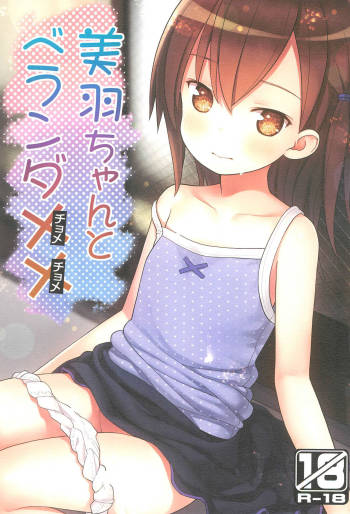 (C93) [Little Hamlet (Kiira)] Miu-chan to Veranda XX cover