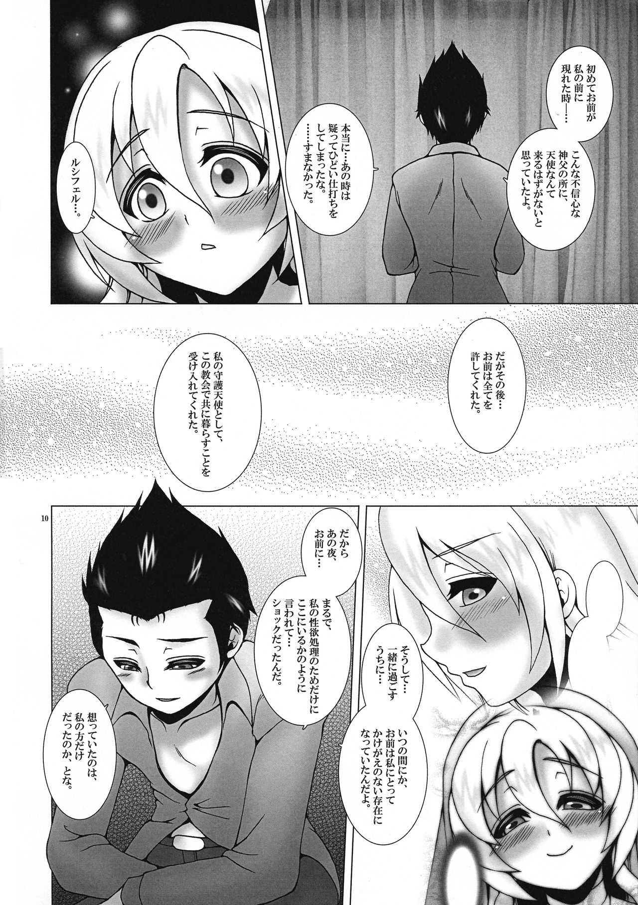 (C93) [Daifuku (Shouki)] Kono Kyoukai ni wa Tenshi ga Iru. 4 (El Shaddai: Ascension of the Metatron) page 10