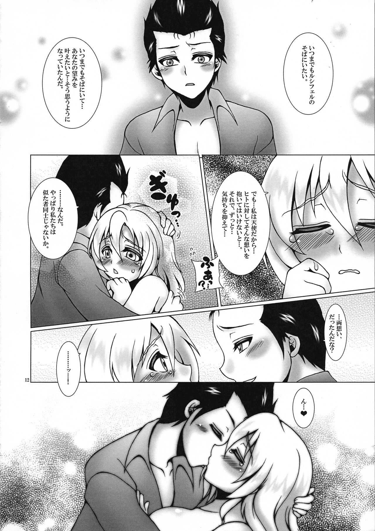 (C93) [Daifuku (Shouki)] Kono Kyoukai ni wa Tenshi ga Iru. 4 (El Shaddai: Ascension of the Metatron) page 12
