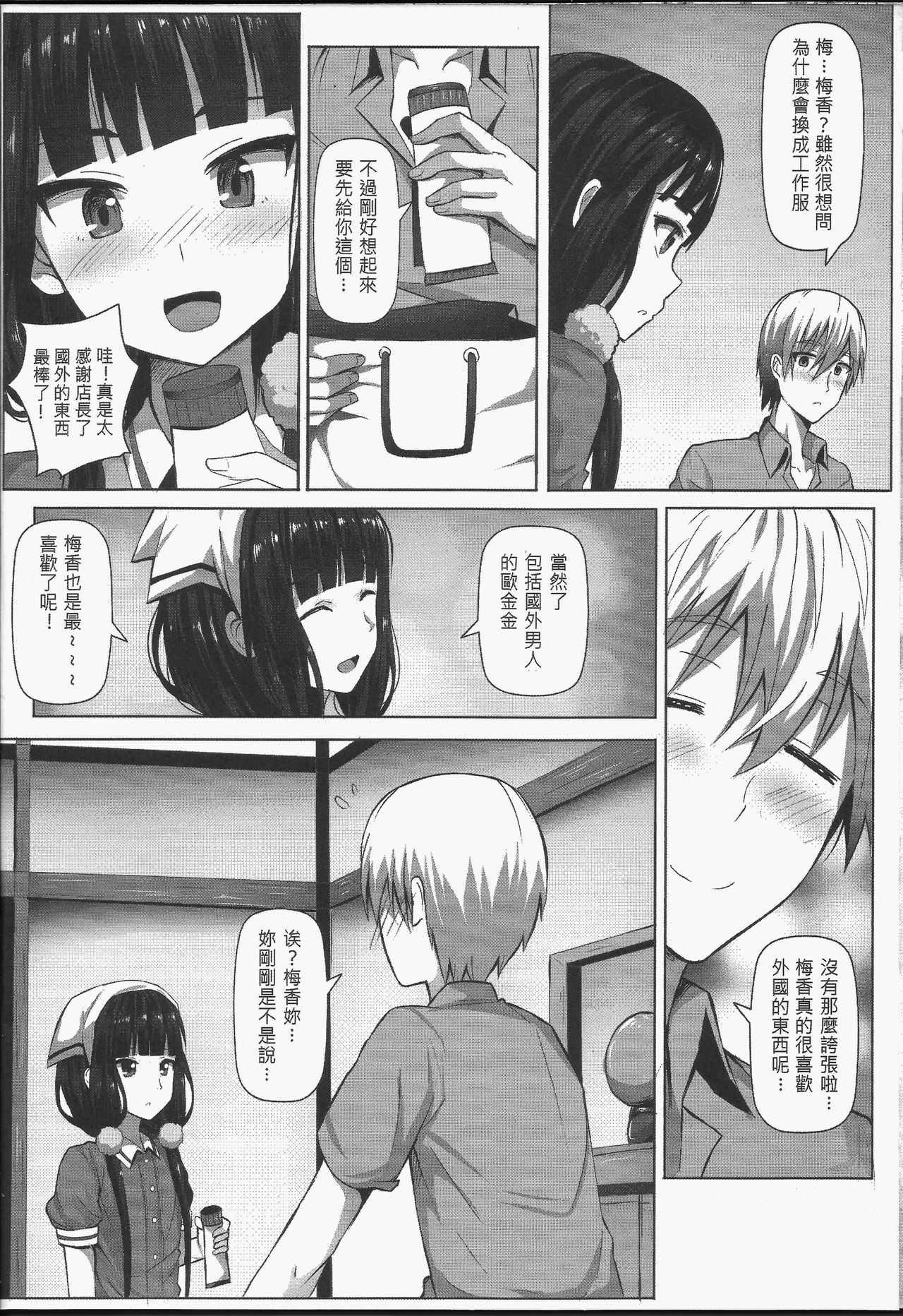 (FF31) [Hirani (Ginhaha)] C.C.B - Cross Cultural Bitch (Blend S) [Chinese] page 5