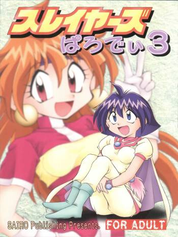 (C55) [Sairo Publishing (J. Sairo)] Slayers Parody 3 (Slayers) cover
