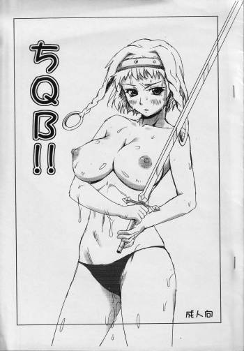 (COMIC1☆3) [Milk Gohan (Aita Nikov)] ChiQB!! (Queen's Blade) cover