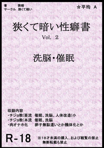 [Semakute Kurai (Kyouan)]  Book about Narrow and Dark Sexual Inclinations Vol.2 Hypnosis / Brainwash cover