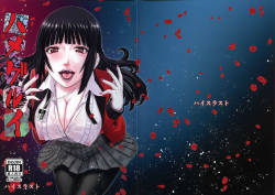 (C93) [High Thrust (Inomaru)] Hamegurui (Kakegurui) [English] [Doujins.com]