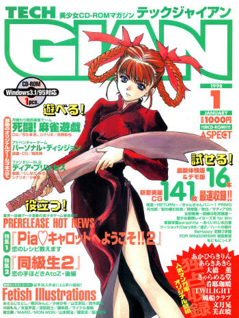 Tech Gian Issue 15 (January 1998) cover
