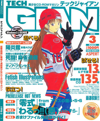 Tech Gian Issue 17 (March 1998) cover