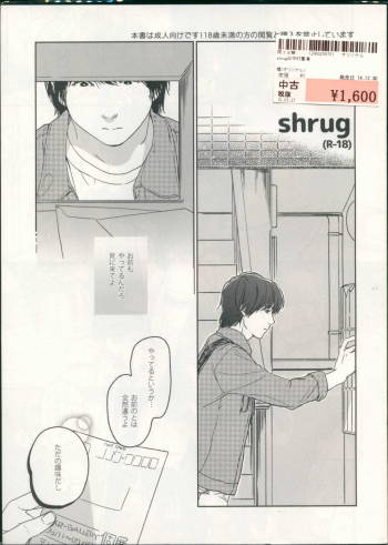 (C87) [smooth (Nakamura Kuzuyu)] shrug cover