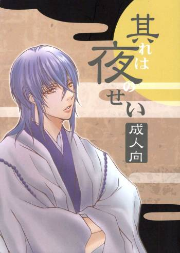 (Love Collection 2016) [sludge (Sumizaki)] Sore wa Yoru no Sei (Kamigami no Asobi) cover