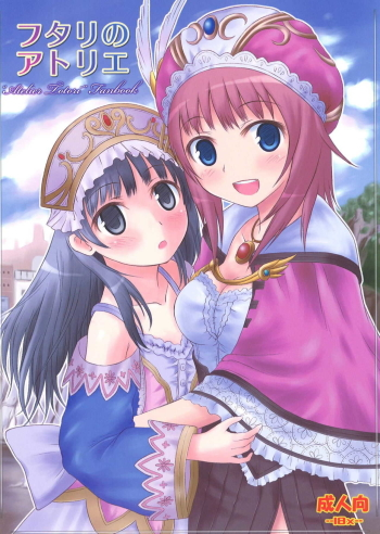 [Soratobu Mighty Python (Kusaka Maichi)] Futari no Atelier (Atelier Totori ~The Alchemist of Arland 2~) [Digital] cover