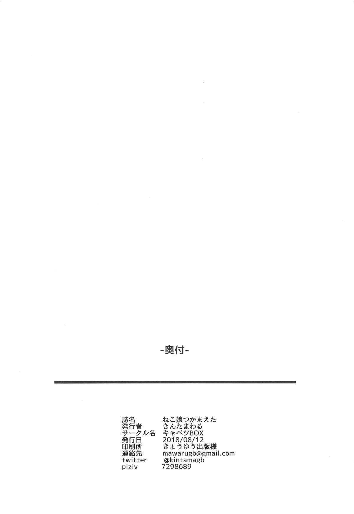 ネコ娘とゲゲゲの鬼太郎_23 [無断転載禁止]©bbspink.comYouTube動画>1本 ->画像>388枚