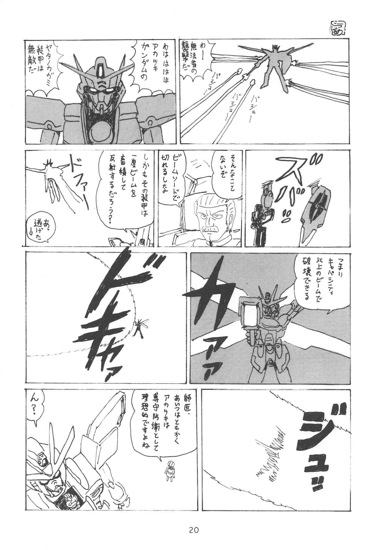 (COMIC1☆14) [Thirty Saver Street (Sawara Kazumitsu, Maki Hideto)] Diver's High 2 (Gundam Build Divers) page 19