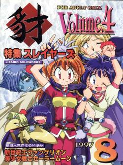 (C52) [Sairo Publishing (J. Sairo)] Yamainu Volume 4 (Slayers, Sailor Moon, Neon Genesis Evangelion)