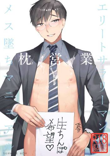[SERVICE BOY (Hontoku)] Elite Salary Man Mesuochi Manual [Digital] cover