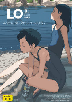 COMIC LO 2019-10 [Digital]
