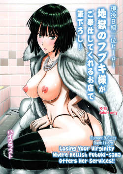 (C90) [High Thrust (Inomaru)] Current B-Class Rank 1 Hero Losing Your Virginity Where Hellish Fubuki-sama Offers Her Services!! (One Punch Man, Mob Psycho 100) [English] [EHCOVE]