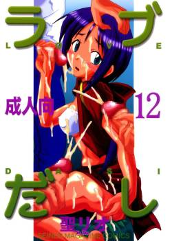 [St. Rio (Kichigai Teiou)] Love Dasi 12 (Love Hina) [English] [EHCOVE]