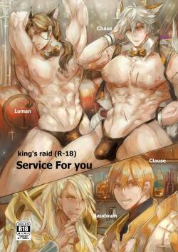 [Hai manga] at your service (King's Raid) [Chinese] [Digital]