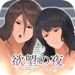 [Soryuu]  Night of desire  (English)