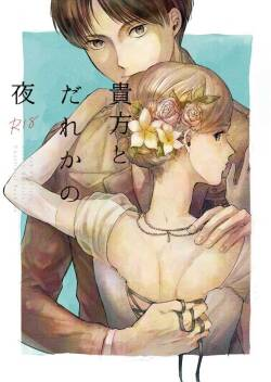 [bin (Enko)]  Anata to Dareka no Yoru | You & Someone's Night  (Shingeki no Kyojin) [Digital]