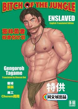 [Gengoroh Tagame]  Bitch of the Jungle Enslaved [Chinese]