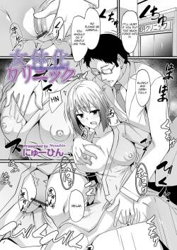 [Nyuuhin]  Ntotaika Clinic - To turn into a woman by Clinic  (WEB Ban Mesuiki!! Nyotaika Yuugi Vol. 03) [English] [FeeedTL]