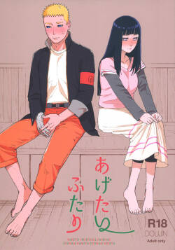 (C97) [a 3103 hut (Satomi)]  Agetai Futari | Two people who want to offer something  (Naruto) [English]