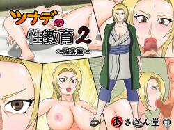 [Asagindo (Asakura Gin)] Tsunade no Seikyouiku 2 ~Kanraku Hen~ | Tsunade's Sex Education 2 ~Surrender Edition~ (Naruto) [English] {Doujins.com}