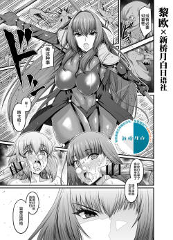 [Ankoman]  Scathach vs Goblin  (Fate/Grand Order) [Chinese] [黎欧×新桥月白日语社]