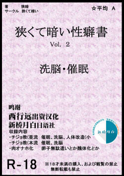 [Semakute Kurai (Kyouan)]  Book about Narrow and Dark Sexual Inclinations Vol.2 Hypnosis / Brainwash  [Chinese] [新桥月白日语社]