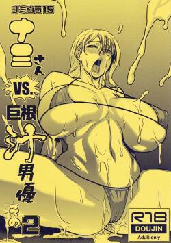 (C97) [ACID-HEAD (Murata.)]  Nami Ura 15 Nami-san VS Kyokon Shiru Danyuu Sono 2  (One Piece)