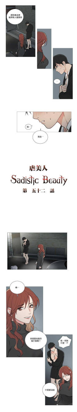 [The Jinshan]  Sadistic Beauty | 虐美人 Ch.52-56  [Chinese] [沒有漢化][Ongoing]