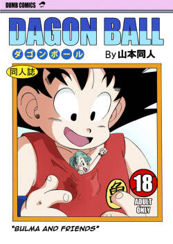 [Yamamoto]  Bulma and Friends  (Dragon Ball) [English] [Decensored]